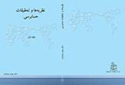پاورپوینت فصل دوم کتاب نظریه ها و تحقیقات حسابرسی تالیف جواد رضازاده
